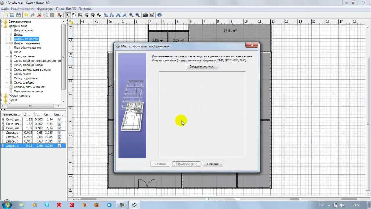 Скачать программа по планировке домов в чертежах