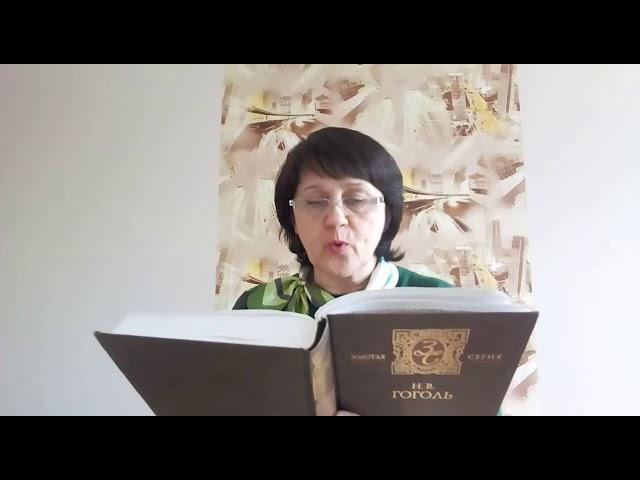 Изображение предпросмотра прочтения – АльфияЛыкова читает произведение «Вечера на хуторе близ Диканьки» Н.В.Гоголя