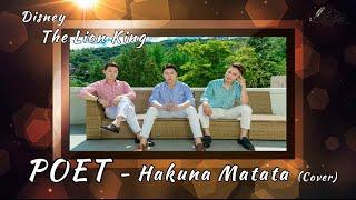 디즈니 라이온킹 '하쿠나마타타(Hakuna Matata)COVER 팝페라그룹 포엣(POET)