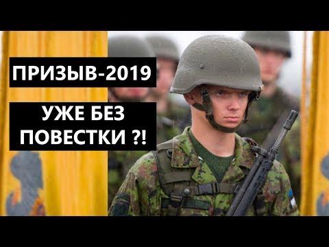 Новые правила призыва в армию 2019? Явка без повестки?!