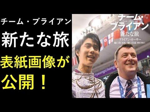 【羽生結弦】「チーム・ブライアン 新たな旅」の表紙画像が公開!