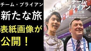 【羽生結弦】「チーム・ブライアン 新たな旅」の表紙画像が公開! 羽生結弦 検索動画 7