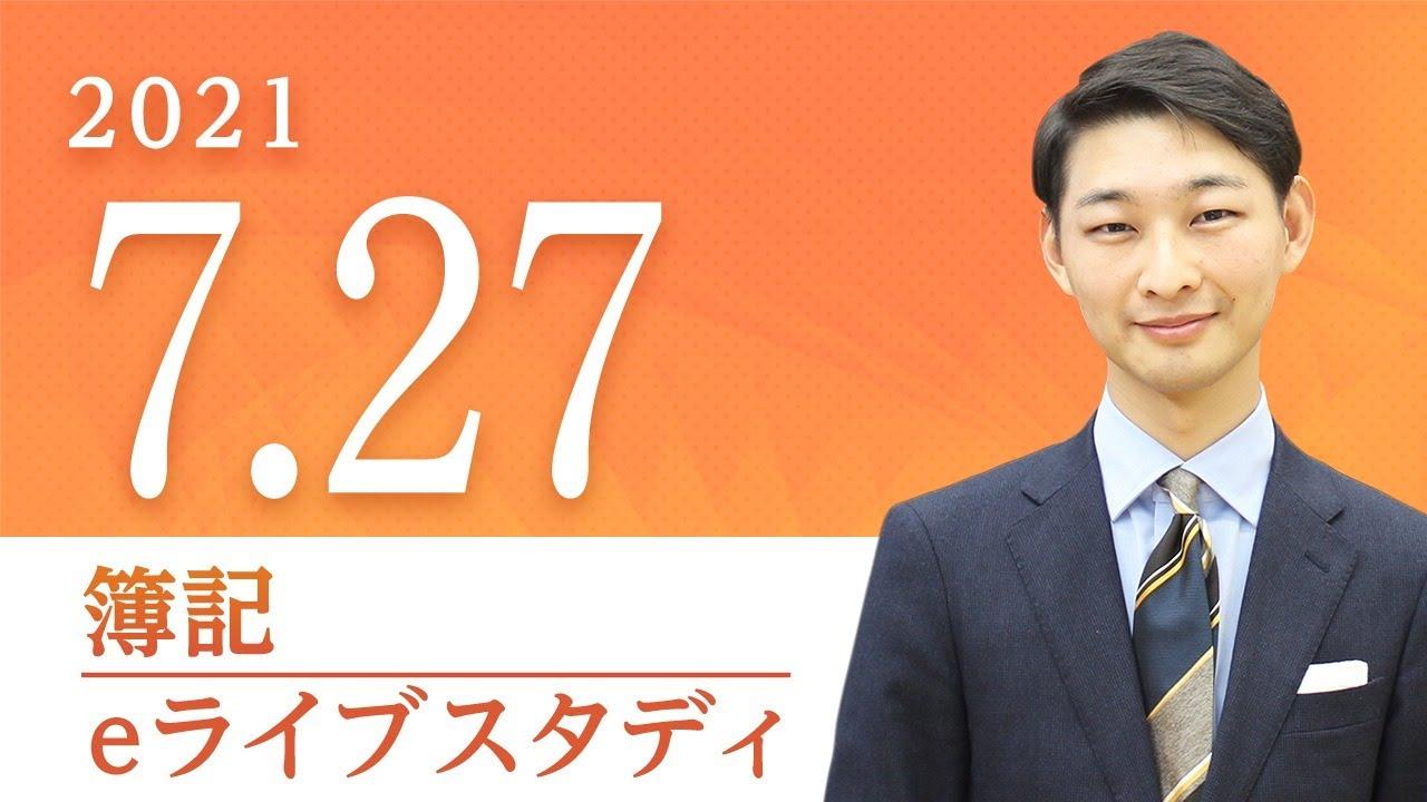 簿記【eライブスタディ】 3級 仕訳 2021.7.27