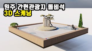원주 간현관광지 돌비석 조경시뮬레이션 - 어반라이프