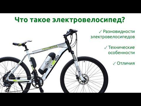 Электровелосипед. Что это такое и как он устроен?