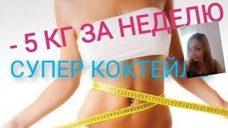 постер к видео Как Похудеть На 5 кг За Неделю Без Диет и вреда для организма, Рецепт / Как Убрать Жир с Живота