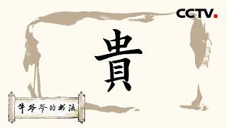 """《牛爷爷的书法》钟鼓馔玉不足贵——唱儿歌学写""""贵"""" CCTV少儿"""