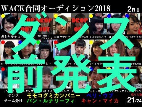 【 #WACKオーデ 】WACKメンバー入りダンス前審査【~3/18】