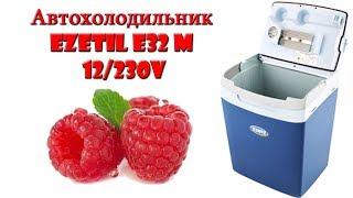 Автохолодильник Ezetil E32 M 12 230V. Обзор и рекомендации по применению.
