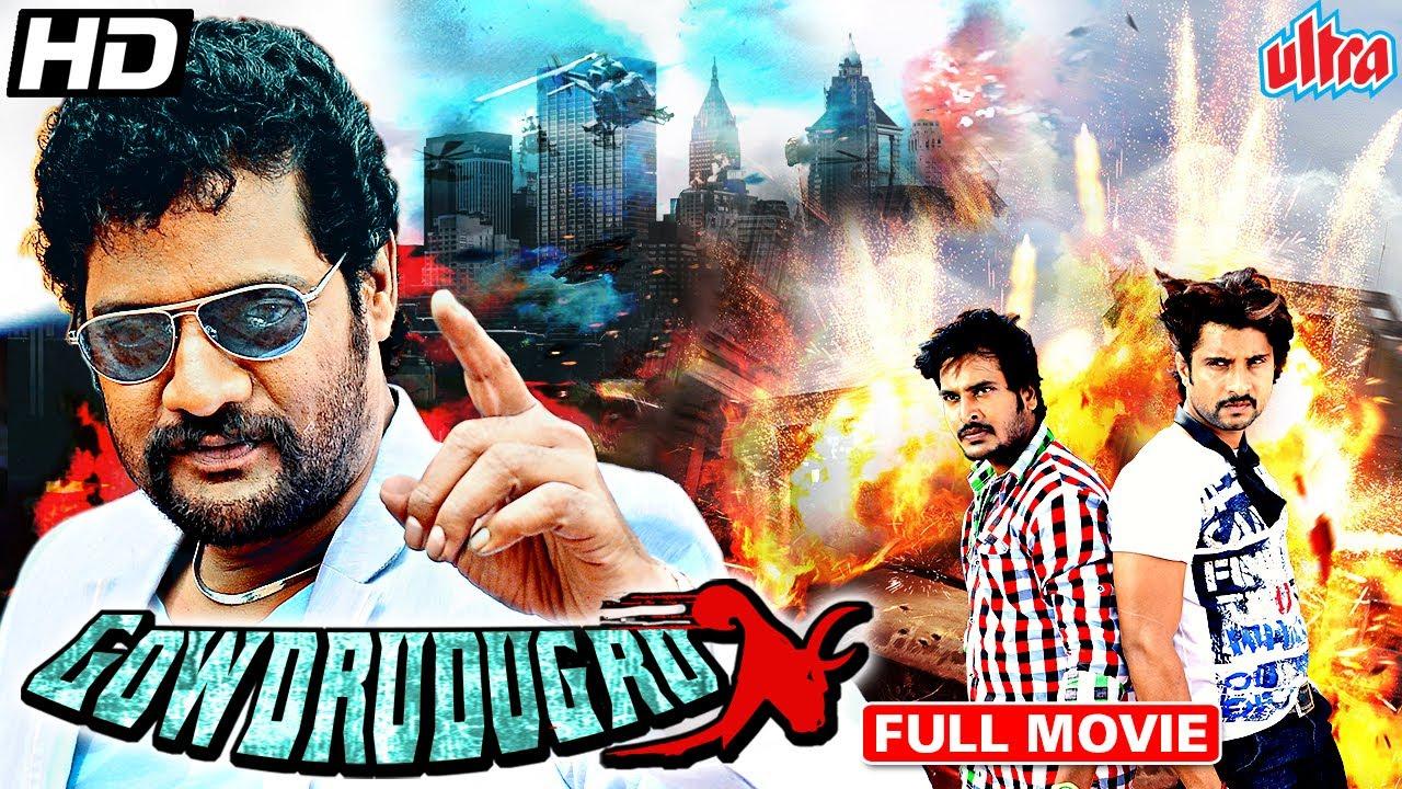 Gowdrudugru (2021) | Shilpa Ashwi, Tennis Krishna, Priyanka Malnad | New Released Hindi Dubbed Movie