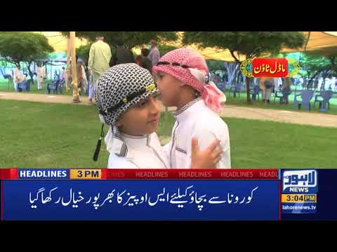 Watch 03 PM Headlines|01 August 2020|Lahore News HD