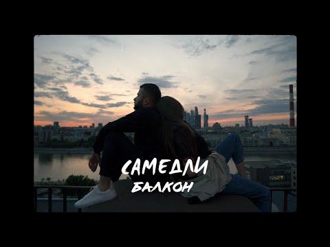 Смотреть клип Самедли - Балкон
