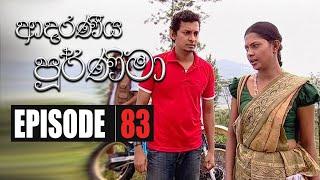 Adaraniya Purnima | Episode 83 ( ආදරණීය පූර්ණිමා ) Thumbnail