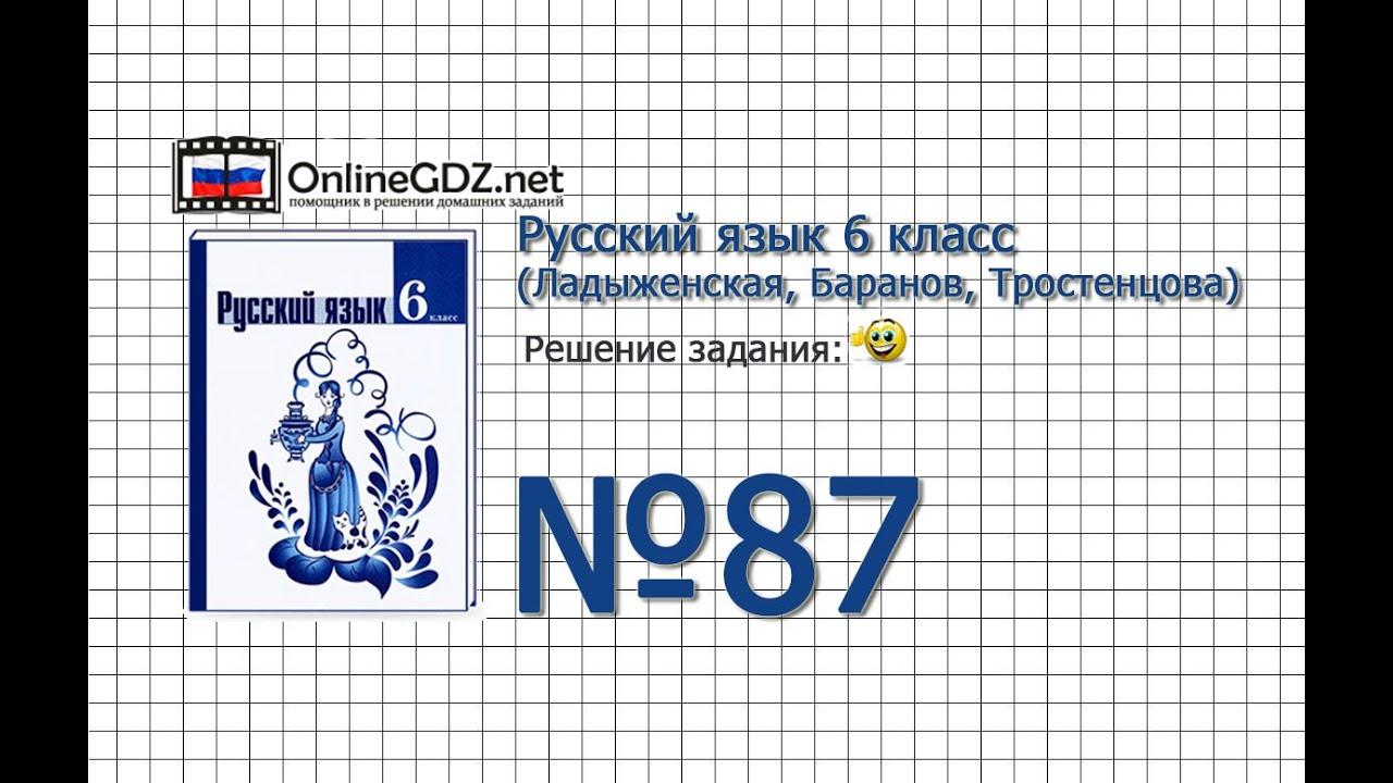 гдз по русскому 6 класс учебник 2 часть рыбченкова