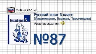 Задание № 87 — Русский язык 6 класс (Ладыженская, Баранов, Тростенцова)