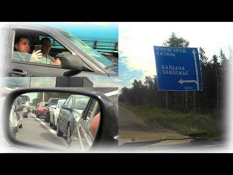 Обочечники 14 ⛔ Пробка под Нижним Новгородом ❌ Идём на помощь!