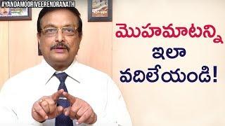 How to Overcome Shyness? | Personality Development | Motivational Videos | Yandamoori Veerendranath