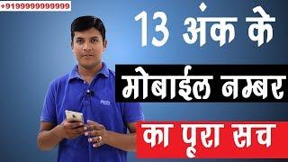 Mobile Number 13 Digit | 13 अंक के मोबाइल नंबर का क्या है पूरा सच🙂