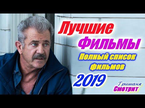 Все шедевры 2019 года. Все Лучшие фильмы 2019 по оценке зрителей Кинопоиска. Рейтинг 7 и выше