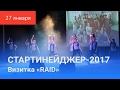 СТАРТИНЕЙДЖЕР-2017. Первый конкурс «RAID»