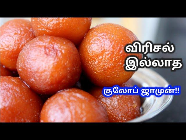 Gulab jamun Recipe in Tamil   MTR Gulab jamun recipe in Tamil   Diwali Sweets recipe in Tamil
