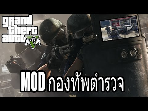 วิธีลง GTA V MOD [ กองทัพตำรวจ ] BY BKS GAMER