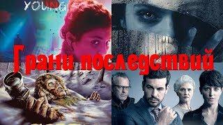 Обзоры фильмов: Отрывайся жестко, умри молодым, Невидимый гость, Холодная земля, Темное зеркало