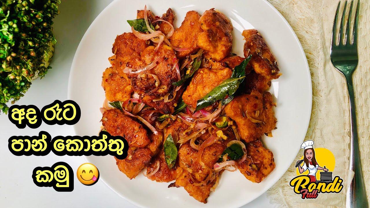 වැඩි වැඩ නැතුව පාන් කොත්තු විනාඩි 5න් වෙනස් රසකට😋| Pan Koththu |Easy Bread Kottu Recipe In 5 Minutes