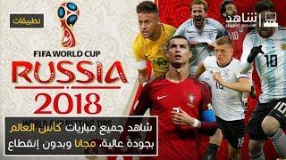 مشاهدة مباريات كأس العالم 2018 بروسيا بجودة عالية، مجانا وبدون إنقطاع
