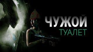 ЧУЖОЙ ЗАВЕТ: - ПАРОДИЯ НА ФИЛЬМ В ДУХЕ ВРЕМЁН СССР.
