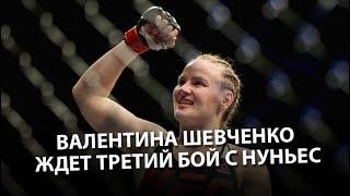 """Валентина Шевченко: """"Думаю, наш третий бой с Нуньес состоится"""""""