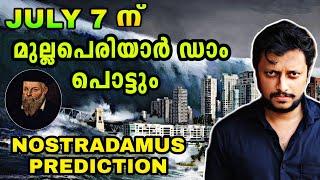 July 7 ന് മുല്ലപെരിയാർ ഡാം പൊട്ടും, സത്യാവസ്ഥ ഇതാണ് | Nostradamus Predictions | Malayalam | Aswin M