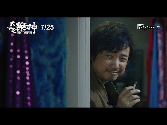榮獲金馬影展3項大獎!【我不是藥神】7/25(五) 電影護照獨家首映