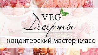 """Кондитерский видео курс """"VEG десерты"""" - Школа """"Волшебное вегетарианство"""""""