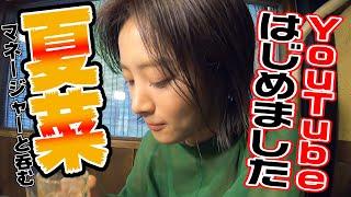 夏菜BIRTHDAY YouTubeはじめました! 夏菜 検索動画 2