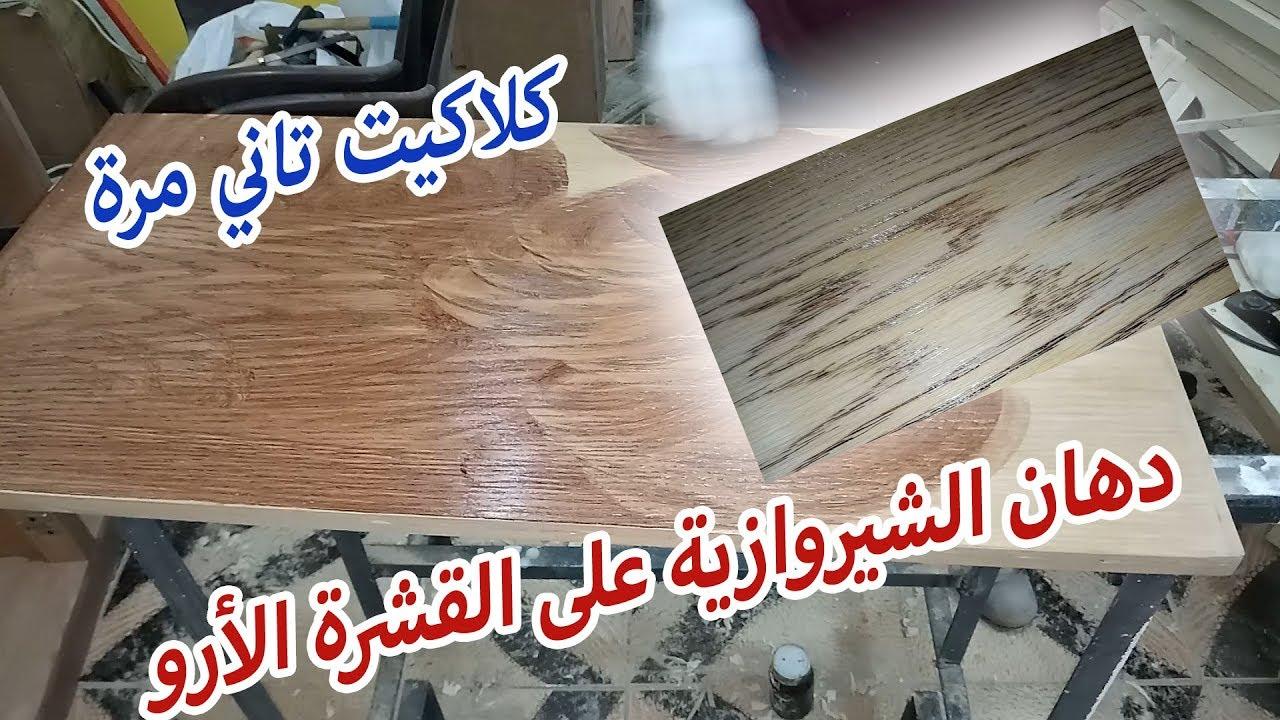 طريقة دهان الشيروازيه لونين How To Stain Wood By Two Color Youtube