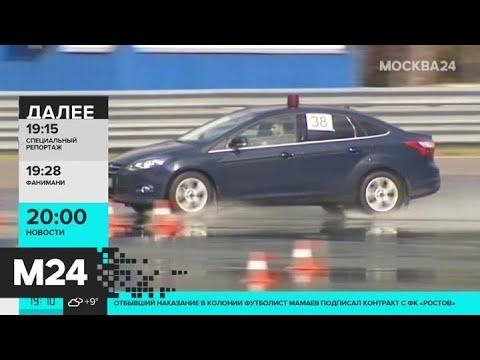 В Подмосковье стартовали осенние соревнования ФСО - Москва 24