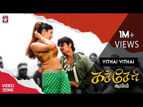 Vithai Vithai Video Song | Kacheri Arambam Tamil Movie | Jiiva | Poonam Bajwa | D Imman