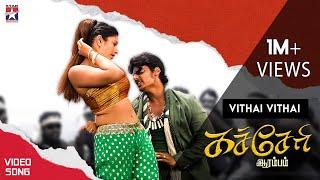 Vithai Vithai Video Song | Kacheri Arambam Tamil Movie | Jiiva | Poonam Bajwa | D Imman
