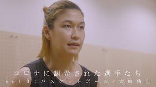 【五輪動画】出産、現役復帰、2度目の引退 元バスケ代表選手の思い