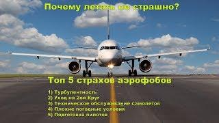 страх Полета (Аэрофобия)