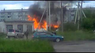 пожар в г.Няндома 2(видео, добавленное с мобильного телефона., 2012-07-03T10:41:28.000Z)