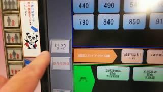 【京成電鉄】下町日和きっぷを買う!