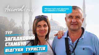 Загадочный Стамбул Отзывы туристов 2020 (Влог: Турция, сбывалась мечта) ТОП Путешествия Аккорд-тур
