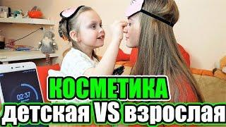 Детская Косметика VS Взрослая ЧЕЛЛЕНДЖ на СКОРОСТЬ/ Что Придумала Мама?