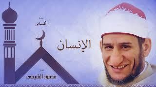 سورة الإنسان بصوت الشيخ محمود الشيمى