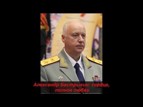 Александр Бастрыкин :