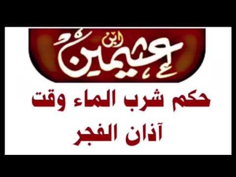 الشيخ ابن عثيمين حكم شرب الماء وقت آذان الفجر Youtube