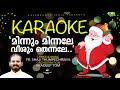 MINNUM MINNALE KARAOKE (Lyrical) | SANTACLAUS | Xmas Song | Fr. Shaji Thumpechirayil