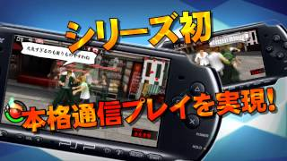 PSP『喧嘩番長Bros. トーキョーバトルロイヤル』プロモーションムービー